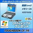 中古パソコン【Windows7】【保証180日】【Microsoft認定工場で再整備済み!】Panasonic TOUGHBOOK CF-19LC1AASCore2Duo/メモリ2G/Windows7Pro【送料無料】【再生PC】【MAR】【中古】