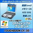 中古パソコン【Windows7】【保証180日】【Microsoft認定工場で再整備済み!】Panasonic TOUGHBOOK CF-30FW1AAS Core2Duo/メモリ2G/無線LAN/7Pro【送料無料】【再生PC】【MAR】【中古】