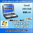【訳あり】中古パソコン【Windows7】【保証180日】【Microsoft認定工場で再整備済み!】Panasonic TOUGHBOOK CF-19FW1AAS Core2Duo/メモリ2G/無線LAN/Windows7Pro【送料無料】【MAR】【中古】