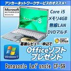 次回3/26より出荷!中古パソコン【大大好評!3,000円オフクーポン配布中!】【保証1年】Panasonic Let'snote CF-S9LWEJDS Core i5/メモリ4G/DVDマルチ/無線LAN【Windows7 Pro 64Bit】【Microsoft認定工場で再整備済み!】【送料無料】【MAR】【中古】