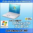中古パソコン【Windows7 Pro 64bit】【保証1年】Panasonic Let'sNote CF-N9JCCDPS Core i5/メモリー2G/HDD250GB/無線LAN【商品レビューの記入で Kingsoft Office付き】【ノートパソコン】【送料無料】【MAR】【中古】