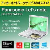 中古パソコン【Windows10 Home 64bit】【保証1年】Panasonic Let's note S10 CF-S10CWHDS/12インチ/Core i5/メモリ4G/HDD320G/DVD書込OK【ノートパソコン】【送料無料】【MAR】【中古】