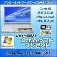 中古パソコン【Windows7 Pro 64bit】【保証1年】Panasonic Let's note SX1 CF-SX1GDHYS/12インチ/Core i5/メモリ8G/HDD250G/DVD書込OK【ノートパソコン】【送料無料】【MAR】【中古】