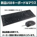 【パソコンと同時購入限定】【新品】USB接続キーボード・マウス【中古パソコン店のバルク品】【送料無料】