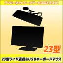 【液晶モニタ】【23インチ】ザ・シークレットモニター&USBキーボードマウス【送料無料】【中古ディスプレイ】【中古】