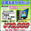 中古パソコン【Windows7】【保証1年】【Microsoft認定工場で再整備済み!】店長おまかせセット Windows7Home液晶・キーボード・マウス一式セット【商品レビューの記入で Kingsoft Office付き】【送料無料】【MAR】【中古】
