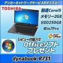 【中古パソコン】【Windows7】【保証180日】【Microsoft認定工場で再整備済み!】【EO】TOSHIBA dynabook R731Core i5/メモリ4G/Windows7Pro64bit【送料無料】【再生PC】【MAR】【中古】