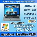 中古パソコン【Windows7 Pro】【保証1年】【Microsoft認定工場で再整備済み!】TOSHIBA dynabook Satellite K32V 280E/WCore2Duo 2.8G/メモリー2G/DVDマルチ【商品レビューの記入で Kingsoft Office付き】【ノートパソコン】【送料無料】【MAR】【中古】