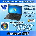 【即納】中古パソコン【Windows7 Pro 64Bit】【保証1年間】【Microsoft認定工場で再整備済み!】東芝 dynabook R731/E Core i5/メモリ8G/無線LAN【レビュー記入でoffice付き】【送料無料】【MAR】【中古】