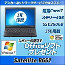中古パソコン【Windows7 Pro 64bit】【3年保証】【Microsoft認定工場で再整備済み!】東芝 dynabook Satellite B651/ESSD搭載モデル/Core i7/メモリー4G【ノートパソコン】【送料無料】【MAR】【中古】
