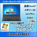 【即納】中古パソコン【Windows7】【保証1年】【Microsoft認定工場で再整備済み!】【E】東芝 dynabook Satellite B651/BCore i7/メモリー2G/Pro64bit【ノートPC】【送料無料】【商品レビューの記入で Kingsoft Office付き】【MAR】Toshiba【中古】