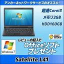 中古パソコン【Windows7 Pro 64Bit】東芝 dynabook Satellite L41 226Y/HDCorei3/メモリー2G/HDD160GB/DVD付【商品到着後、商品レビューの記入で Kingsoft Office付き】【ノートパソコン】【中古】【MAR】【送料無料】
