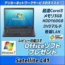 中古パソコン【Windows7 Pro 64Bit】【保証1年】東芝 dynabook Satellite L41 226Y/HDCorei3/メモリー3G/HDD160GB/無線LAN付き【レビュー記入で Office付き】【ノートパソコン】【送料無料】【MAR】TOSHIBA【中古】