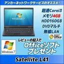 中古パソコン【Windows7 Pro 64Bit】【保証1年】【Microsoft認定工場で再整備済み!】東芝 dynabook Satellite L41 226Y/HDCorei3/メモリー4G/DVDマルチ【ノートパソコン】【商品レビューの記入で Kingsoft Office付き】【送料無料】【MAR】【中古】【RSL】