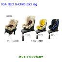 ショッピングチャイルドシート 大型送料加算商品 純正部品トヨタ ランドクルーザーNEO G-Child ISO leg(チャイルドシート) カジュアル純正品番 73700-68030※【URJ202W】054