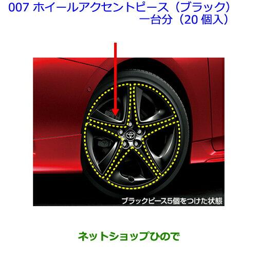 007ホイールアクセントピース1台分(ブラック)(20個入) トヨタ純正品番- トヨタ プリウス TOYOTA PRIUS 純正部品 純正オプション 純正用品 ZVW51 ZVW50 ZVW55