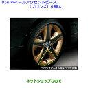 014ホイールアクセントピース(ブロンズ)(バルブ有4個入) トヨタ純正品番08458-47050 トヨタ プリウス TOYOTA PRIUS 純正部品 純正オプション 純正用品 ZVW51 ZVW50 ZVW55