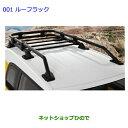 【純正部品】 トヨタ FJクルーザーTOYOTA FJ CRUISERルーフラックトヨタ純正品番 【08370-35110】【GSJ15W】 001