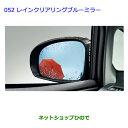 純正部品 TOYOTA PRIUSα トヨタ プリウスα 052 レインクリアリングブルーミラー トヨタ純正品番 08643-68030 08643-68040 純正オプション 純正用品 ZVW41W ZVW40W