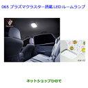 純正部品 TOYOTA PRIUSα トヨタ プリウスα 065 プラズマクラスター搭載LEDルームランプ トヨタ純正品番 08971-75021-B0 純正オプション 純正用品 ZVW41W ZVW40W