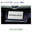 011バックドアガーニッシュ(陽炎) トヨタ純正品番08231-28630 トヨタ エスクァイア TOYOTA ESQUIRE 純正部品 純正オプション 純正用品 ZWR80G ZRR80G ZRR85G