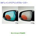 047レインクリアリングブルーミラー トヨタ純正品番08643-48070/08643-48080 トヨタ エスクァイア TOYOTA ESQUIRE 純正部品 純正オプション 純正用品 ZWR80G ZRR80G ZRR85G