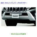 【純正部品】 トヨタ ランドクルーザープラドTOYOTA LAND CRUISER PRADOフロントバンパープロテクタートヨタ純正品番 【PZ123-60002】【GRJ151W GRJ150W TRJ150W】 002