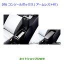 【純正部品】トヨタ アクアコンソールボックス(アームレスト付...