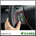 オーディオリモコンスイッチ(照明付)G用08A60-SYY-E10 ブラック