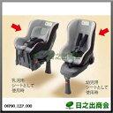 Honda ISOFIX Neo (サポートレッグタイプ/乳児用・幼児用兼用) 08P90-E2P-000