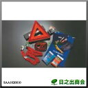 エマージェンシーサポートキットSAA1020010