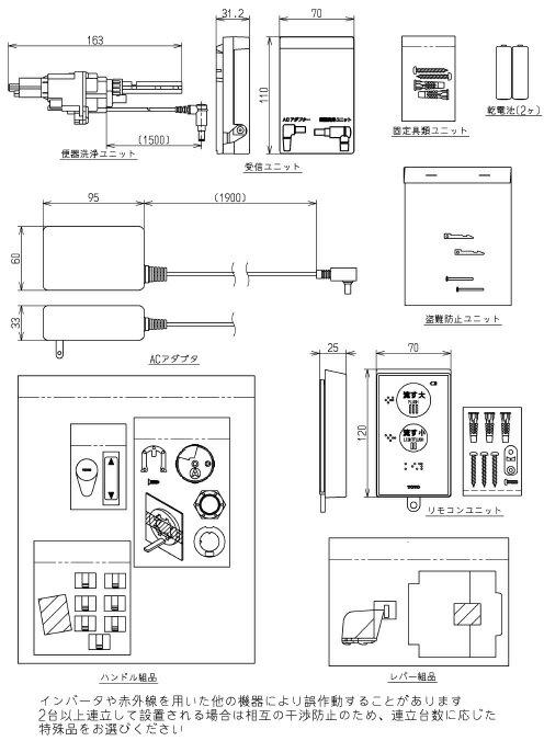 TOTO(トートー)リモコン便器洗浄ユニットHE10JK 【. 堅い】