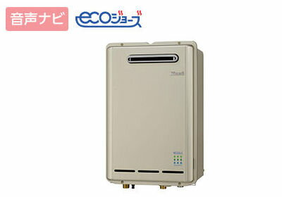 Rinnai(リンナイ) ガス給湯器 給湯専用タイプ ecoジョーズ 16号 RUX-E1610W:日の出ショッピングサイト 給湯専用タイプ[音声ナビ] 工事全国対応※延長保証も選べます!