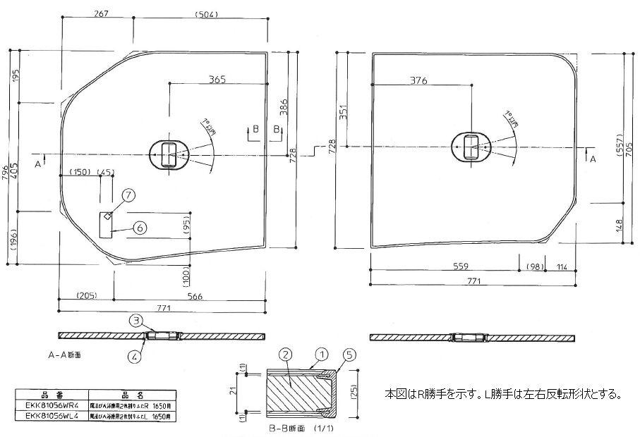 TOTO(トートー) 魔法瓶浴槽用2枚割蓋R 1650用 AFKK81056WR5