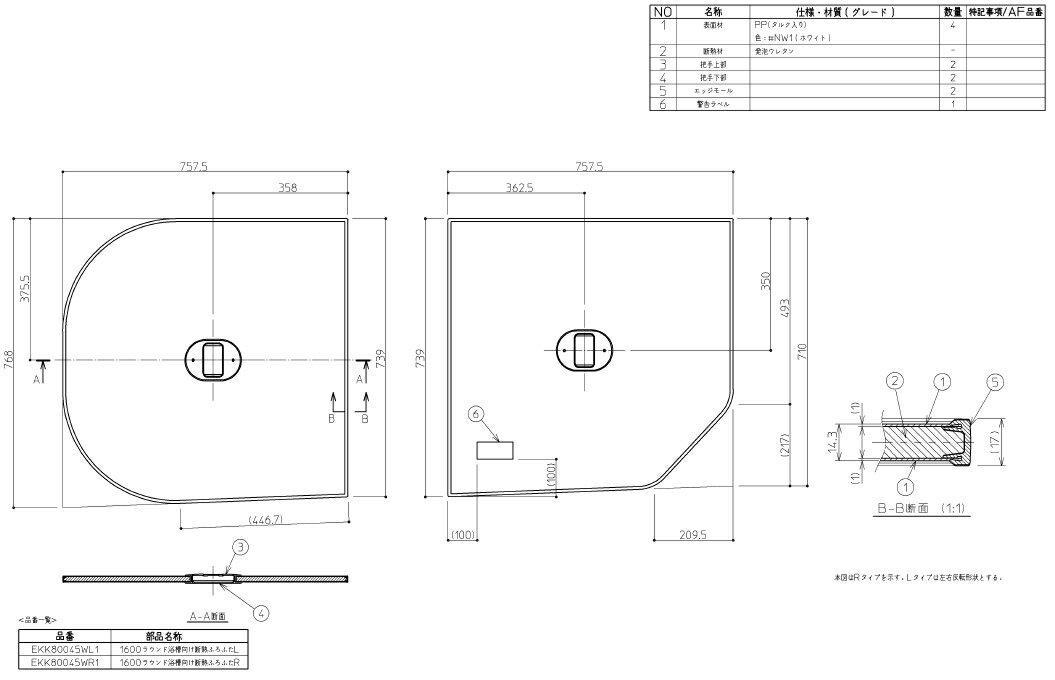 TOTO(トートー) 1600ラウンド浴槽向け断熱ふろふたR EKK80045WR1