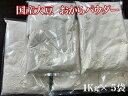 業務用 おからパウダー1kg×5袋 送料無料 超微粉150メッシュ 国産大豆10