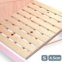ベッド床板すのこ シングル 高さ4.5cm 2枚セット オーダーメイド beds-06 底板 のみ 国産 ひのき カビ 修理 交換 ベッド用すのこ 紀州..