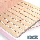 ベッド床板すのこ ダブル 高さ4cm 交換 3枚セット ベッド用すのこ 底板 板 カビ 修理 床板のみ