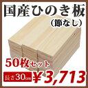 すのこ板 国産ひのき 30cm 1面無地 50枚セット DIY 板材 木材 桧 ヒノキ 檜 工作