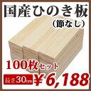 すのこ板 国産ひのき 30cm 1面無地 100枚セット DIY 板材 木材 桧 ヒノキ 檜 工作