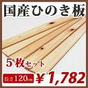 すのこ板 国産ひのき 120cm 節あり 5枚セット DIY 板材 木材 桧 ヒノキ 檜 工作