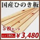 すのこ板 国産ひのき 180cm 節穴あり 5枚セット DIY 板材 木材 桧 ヒノキ 檜 工作