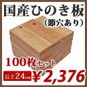 すのこ板 国産ひのき 24cm 節穴あり 100枚セット DIY 板材 木材 桧 ヒノキ 檜 工作