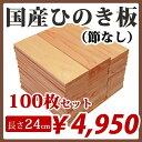 板材 国産ひのき 1面無地板 240mm×85mm 100枚入り 木材 端材 DIY