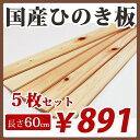 すのこ板 国産ひのき 60cm 節あり 5枚セット DIY 板材 木材 桧 ヒノキ 檜 工作