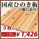 すのこ板 国産ひのき 120cm 節穴あり 5枚セット DIY 板材 木材 桧 ヒノキ 檜 工作