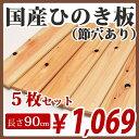 すのこ板 国産ひのき 90cm 節穴あり 5枚セット DIY 板材 木材 桧 ヒノキ 檜 工作