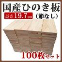 板材 国産ひのき 1面無地板 197mm×85mm 100枚入り 木材 端材 DIY