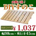 すのこ サイズ 98cm×45cm 板広 国産ひのき板 DIY スノコ 桧 ヒノキ 檜 ベランダ 押入れ