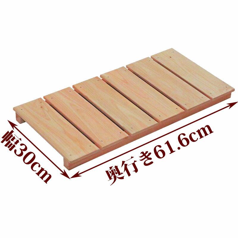 すのこ サイズ 30cm×61.6cm 国産ひのき スノコ ヒノキ 桧 檜 玄関 押入れ 広板